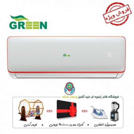 اسپلیت گرین 12000 GWS-H12P1T3B